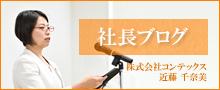 コンテックス社長ブログ