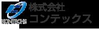 株式会社コンテックス